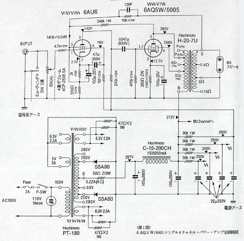 EA_Hashimoto_6AQ5W_6005_SE_4ch on Guitar Distortion Schematic