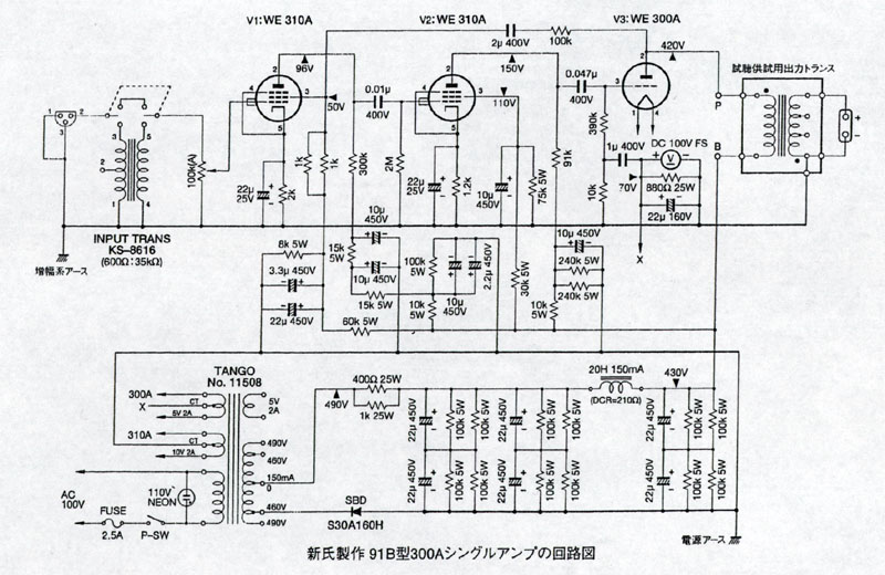 Schematic B on Single Ended Tube Amp Schematic